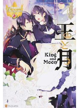 王と月 1(レジーナブックス)