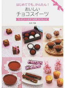 はじめてでも、かんたん!おいしいチョコスイーツ プレゼント&おやつの手づくりレシピ