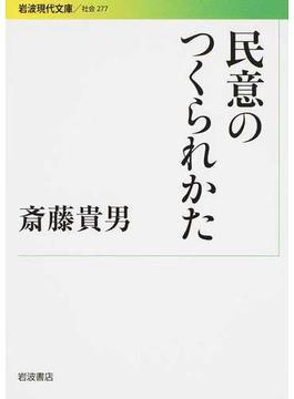 民意のつくられかた(岩波現代文庫)