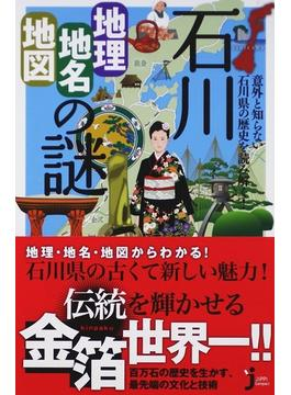 石川「地理・地名・地図」の謎 意外と知らない石川県の歴史を読み解く!(じっぴコンパクト新書)