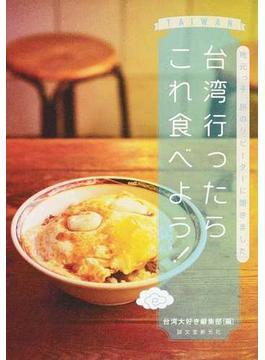 台湾行ったらこれ食べよう! 地元っ子、旅のリピーターに聞きました。