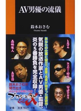 AV男優の流儀(扶桑社新書)