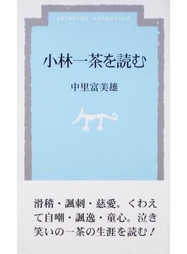 小林一茶を読む