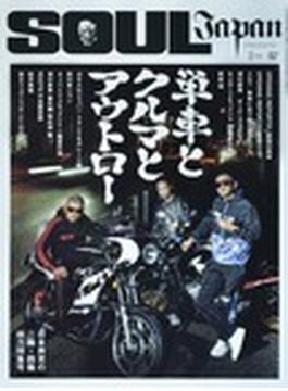 SOUL Japan 2015−2月号 61号