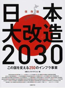 日本大改造2030 この国を変える250のインフラ事業 保存版