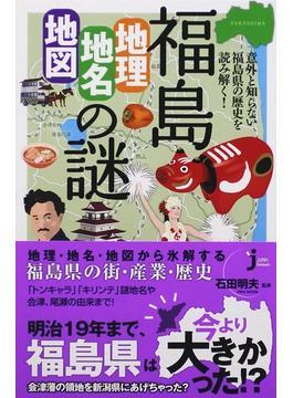 福島「地理・地名・地図」の謎 意外と知らない福島県の歴史を読み解く!(じっぴコンパクト新書)