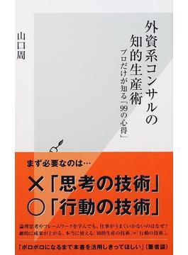 外資系コンサルの知的生産術 プロだけが知る「99の心得」(光文社新書)