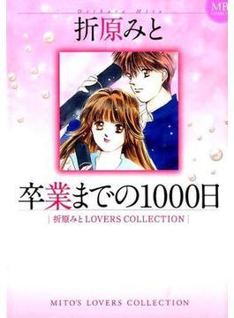 卒業までの1000日 折原みとLOVERS COLLECTION (MBコミックス)(MBコミックス)