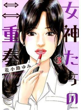 女神たちの二重奏 3 (MBコミックス)(MBコミックス)