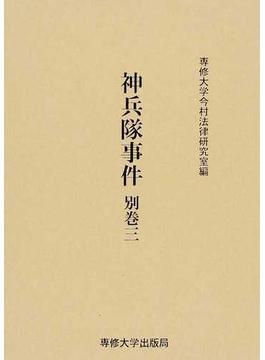 神兵隊事件 復刻 別巻3