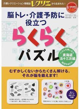 脳トレ・介護予防に役立つらくらくパズル パズルを解いたら地図をぬろう! 東海道五十三次編