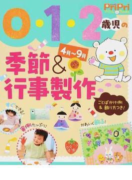0・1・2歳児の季節&行事製作 4月〜9月 ことばかけ例&飾り方つき!(PriPriプリたんBooks)