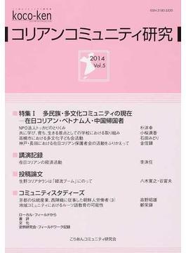 コリアンコミュニティ研究 Vol.5(2014)