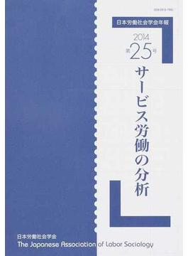 日本労働社会学会年報 第25号(2014) サービス労働の分析
