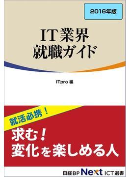 IT業界 就職ガイド 2016年版(日経BP Next ICT選書)(日経BP Next ICT選書)