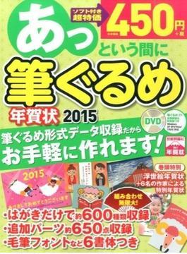 あっという間に筆ぐるめ年賀状 2015年版 付属資料:DVD-ROM(1枚)