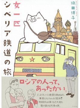 女一匹シベリア鉄道の旅 (コミックエッセイの森)(コミックエッセイの森)