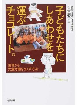 子どもたちにしあわせを運ぶチョコレート。 世界から児童労働をなくす方法