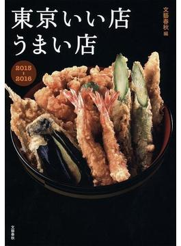東京いい店うまい店 2015―2016(文春e-book)