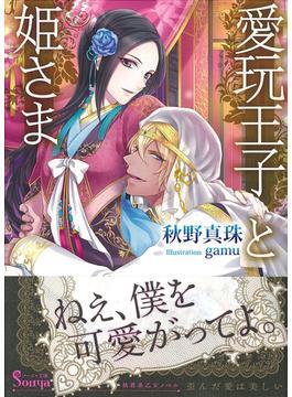 愛玩王子と姫さま