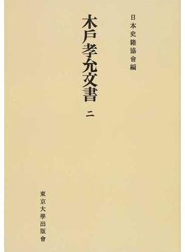 木戸孝允文書 オンデマンド版 2