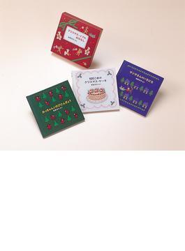 クリスマス・イブのおはなし (3冊)