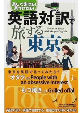 英語対訳で旅する東京 楽しく歩ける!楽々わかる!(じっぴコンパクト新書)