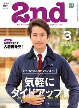 2nd 2015年3月号 Vol.96(2nd)