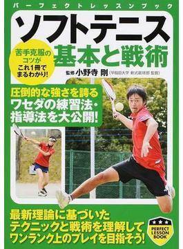 ソフトテニス基本と戦術(PERFECT LESSON BOOK)