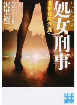 処女刑事 1 歌舞伎町淫脈(実業之日本社文庫)