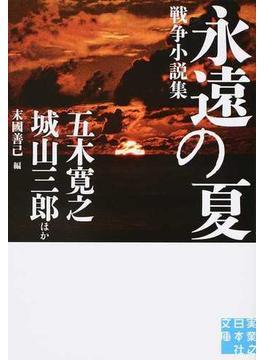 永遠の夏 戦争小説集(実業之日本社文庫)