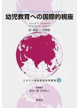 幼児教育への国際的視座