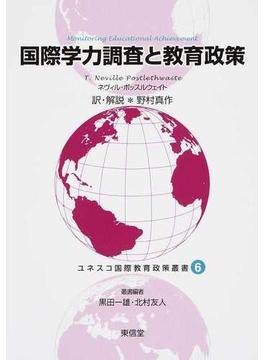 国際学力調査と教育政策