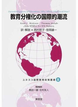教育分権化の国際的潮流