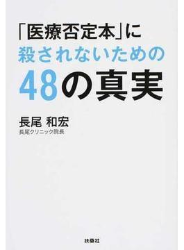 「医療否定本」に殺されないための48の真実(扶桑社文庫)