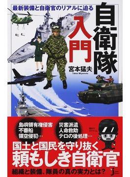 自衛隊入門 最新装備と自衛官のリアルに迫る(じっぴコンパクト新書)
