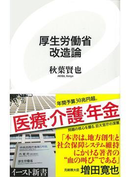 厚生労働省改造論(イースト新書)