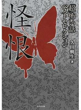 「超」怖い話ベストセレクション怪恨(竹書房文庫)