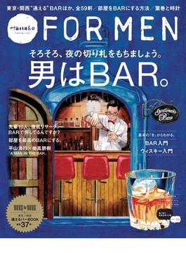 Hanako FOR MEN vol.13 男はBAR。(Hanako FOR MEN)