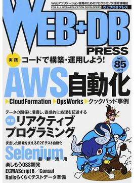 WEB+DB PRESS Vol.85 特集AWS自動化 リアクティブプログラミング Selenium最新活用