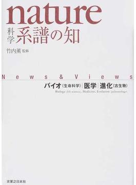 nature科学系譜の知 バイオ(生命科学)|医学|進化(古生物) News & Views