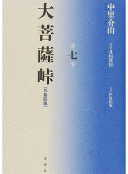 大菩薩峠 都新聞版 第7巻