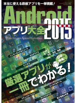 Androidアプリ大全2015最新版(三才ムック)