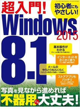超入門!Windows8.1 2015(三才ムック)