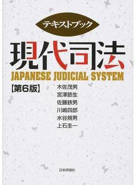 テキストブック現代司法 第6版