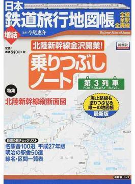 日本鉄道旅行地図帳 全線・全駅・全廃線 増結3 乗りつぶしノート