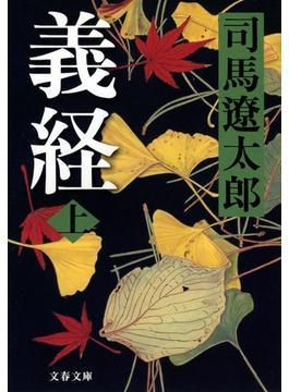 義経(上)(文春文庫)
