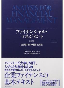 ファイナンシャル・マネジメント 企業財務の理論と実践 改訂3版
