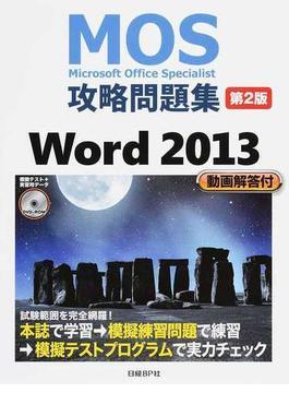 MOS攻略問題集Word 2013 Microsoft Office Specialist 第2版