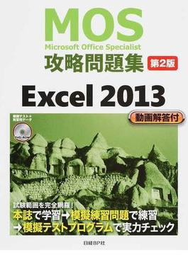 MOS攻略問題集Excel 2013 Microsoft Office Specialist 第2版